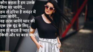 attitude girl shayari