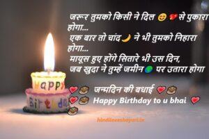happy birthday bhai ke liye
